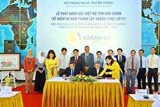 """Phát hành bộ tem """"Kỷ niệm 50 năm thành lập ASEAN (1967 - 2017)"""""""