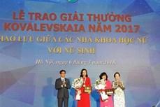 2018年柯瓦列夫斯卡娅奖颁奖仪式在河内举行 两名女性科学家获奖
