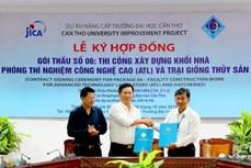 芹苴市大学接受1亿美元的官方发展援助资金用于学校的升级改造工程