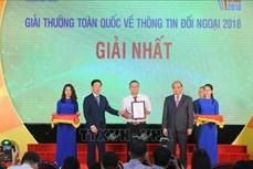 2018年全国对外新闻奖:VietnamPlus再次摘得一等奖