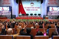 越南祖国阵线第九次全国代表大会召开第一场工作会议