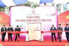 河内市2020庚子春节书街开幕