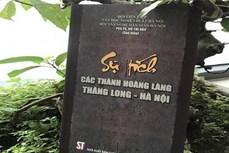 《升龙——河内村城隍传奇》一书正式问世