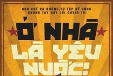 英国《卫报》对越南新冠肺炎疫情防控宣传海报给予称赞