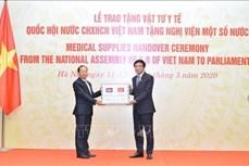 越南国会向世界多国议会捐赠医疗物资