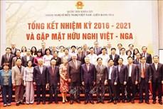 越南—俄罗斯友好议员小组进行2016-2021年任期工作总结