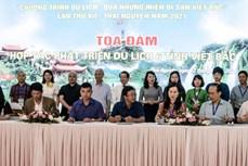 促进越北6省旅游合作与发展