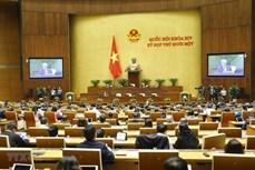 第十四届越南国会第十一次会议新闻公报(第四号)