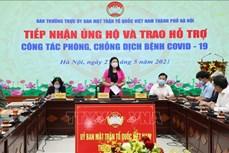 爱心企业、个人捐款捐物为疫情防控助力