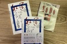 越南小说《红运》第一次在中国发行