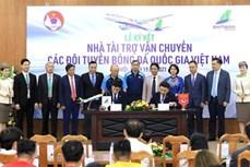 越竹航空成为越南国足为期3年的运输赞助商
