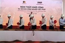 越南大型工业区——越发工业区在隆安省动工兴建