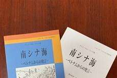 越南海洋岛屿主权书籍被译成日语并在日本出版