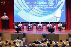 越南外交部门75周年:外交部门对建设和捍卫国家事业做出巨大贡献