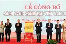 2020年越南创新黄皮书正式发布