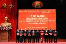 范明政出席党第十三届战略规划级干部新知识培训班结业典礼