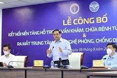 范明政总理出席远程医疗系统与县级医疗机构对接公布仪式