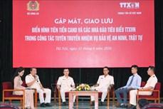 Giao lưu điển hình tiên tiến Công an nhân dân và các nhà báo tiêu biểu của Thông tấn xã Việt Nam