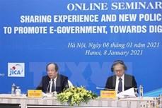 分享日本的经验与新政策 促进电子政务发展 逐步打造数字政府