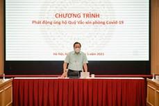 越南各家集团、总公司向新冠疫苗基金捐款2.3万亿越盾