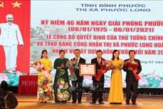 Trao quyết định của Thủ tướng, công nhận thị xã Phước Long (Bình Phước) hoàn thành xây dựng nông thôn mới