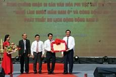 """岘港""""南乌鱼露生产业""""被列入国家级非物质文化遗产名录"""