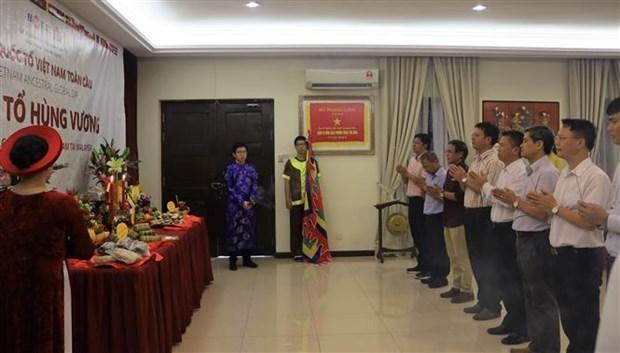 旅居马来西亚越南人社群隆重举行雄王祭祖仪式 hinh anh 2