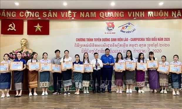 胡志明市对112名老挝和柬埔寨优秀大学生予以表彰 hinh anh 1