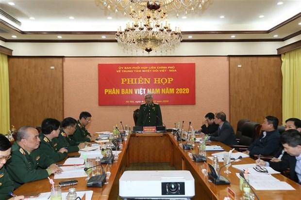 越俄热带中心政府间协调委员会越南分会召开全体会议 hinh anh 1