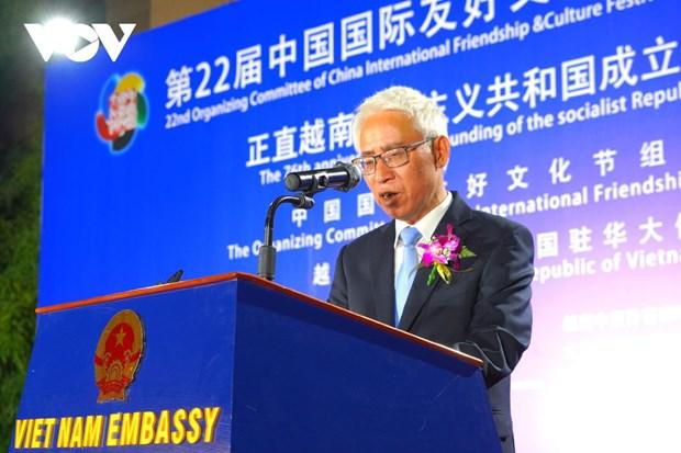 庆祝越南国庆节76周年: 越南驻中国大使馆举行文化交流会 hinh anh 1